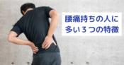 腰痛男性画像